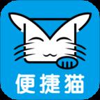 便捷猫手机版