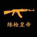 练枪皇帝正式版