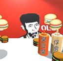 老八3D小汉堡游戏