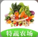 特蔬农场app