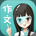 笔神作文app