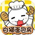 白猫面包房