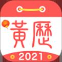 51黄历2021