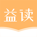 益读小说app